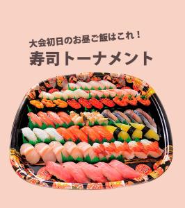 sushiT
