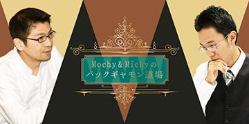mochy&michy